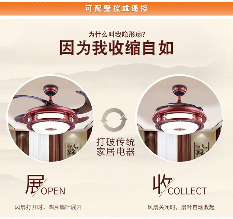 新中式隐形风扇灯.jpg